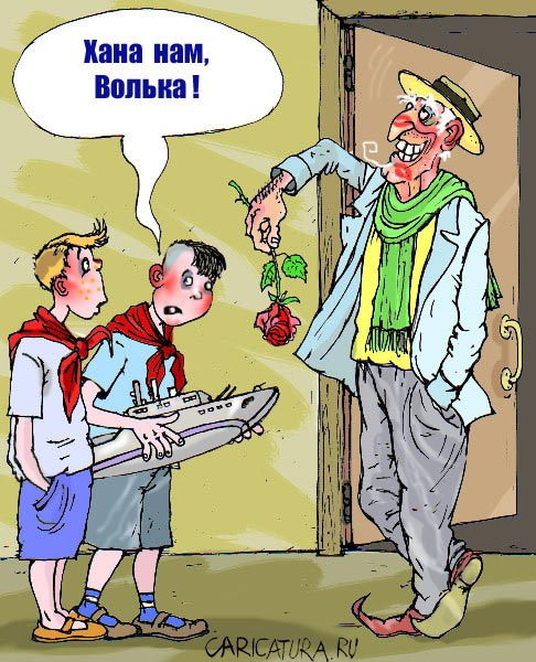 http://caricatura.ru/parad/zanyukov/pic/4243.jpg