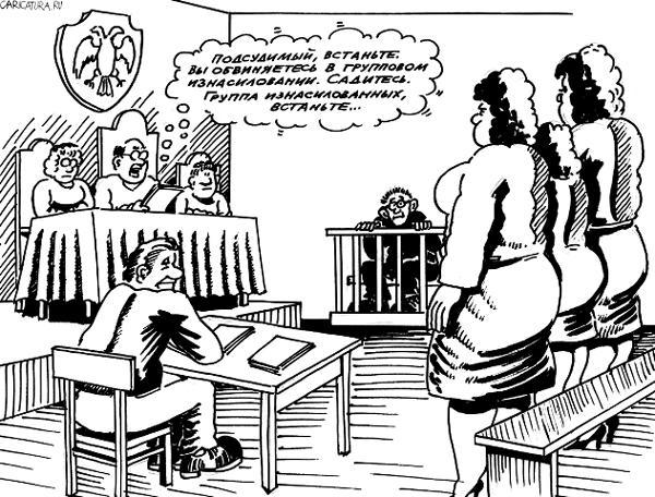 """Валерий Житнухин """"Встать, суд идет"""""""