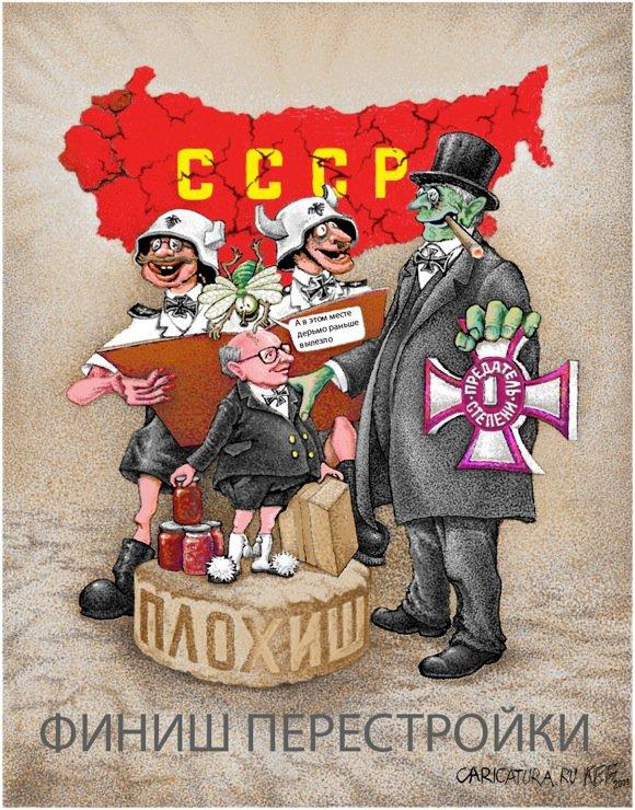 http://caricatura.ru/poster/boos/pic/118.jpg