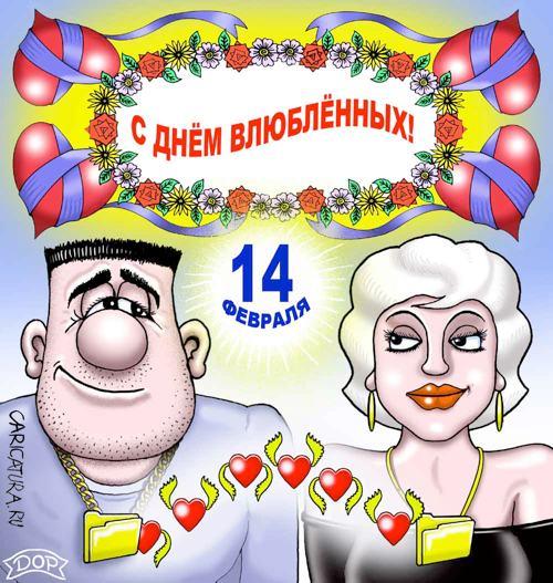 Плакаты на 14 февраля