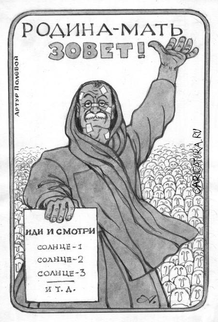 http://caricatura.ru/poster/polevoy_artur/pic/268.jpg height=490