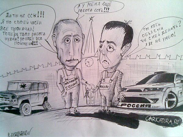 Одна из выложенных в сети карикатур на