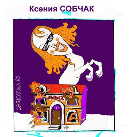"""Шарж """"Ксения Собчак"""", Кирилл Дремлюх"""