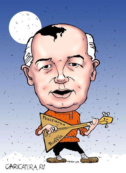 "Горбачев - вышедший из анабиоза политический таракан Запада (""Le Grand Soir"", Франция)"