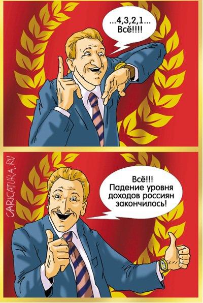 Александр Ермолович «Алле-оп!»