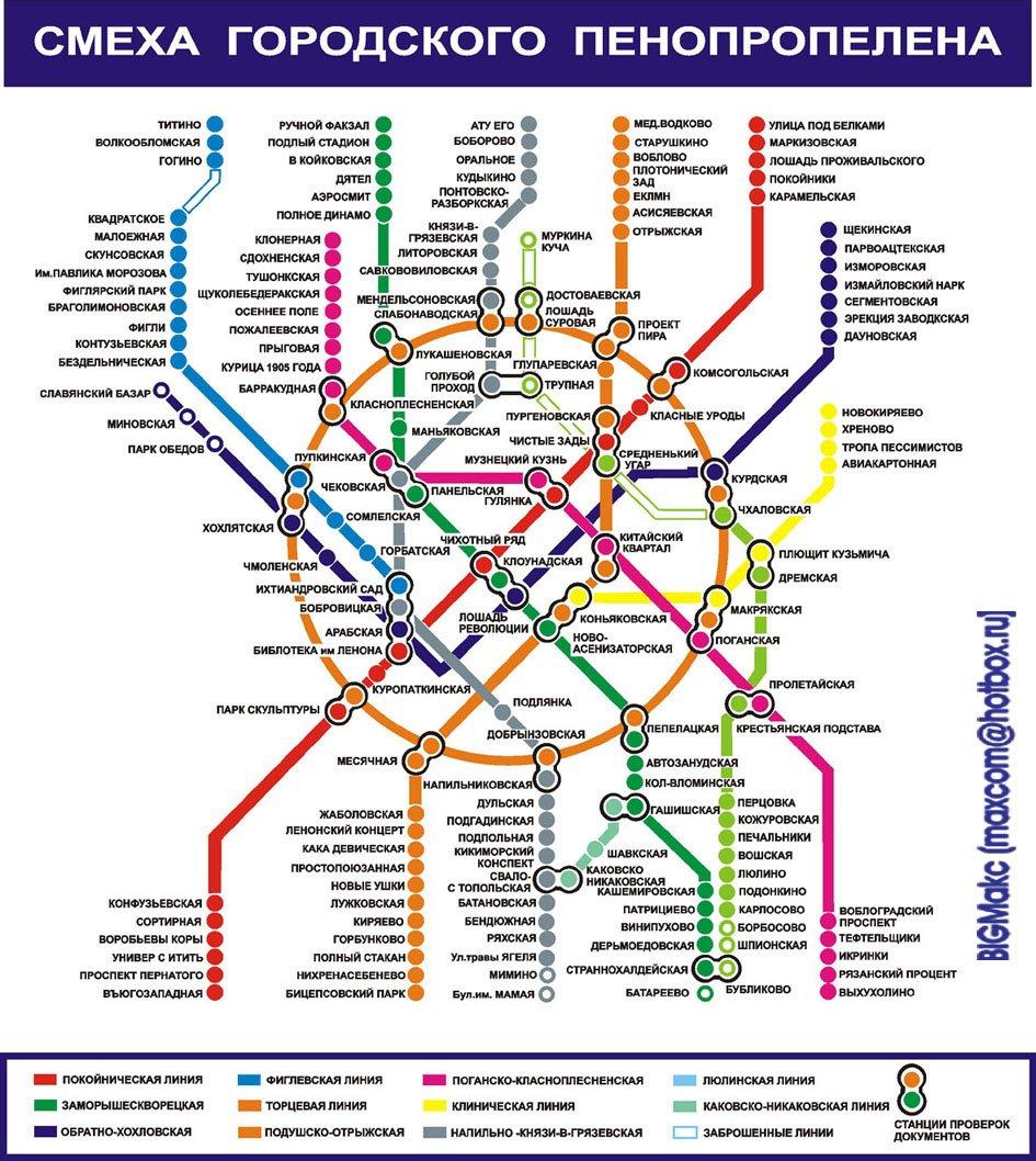 ...ГОТИНО К8АДРАТСК0Е МАЛОЕЖНАЯ СКУНСОВСКАЯ / Пародии на схемы московского метро / Смешные картинки, приколы...